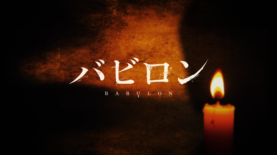 『バビロン』Opening / Ending