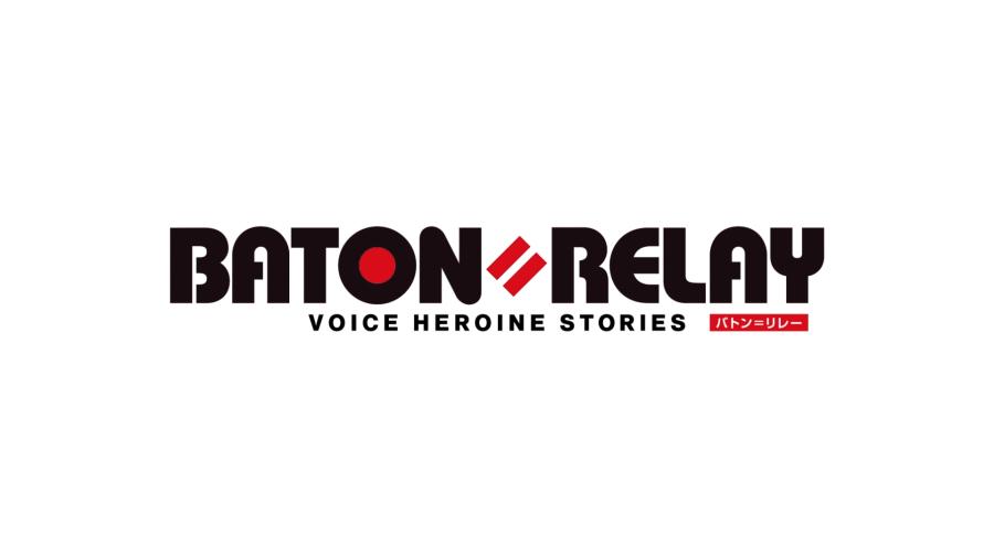 『BATON=RELAY』PV