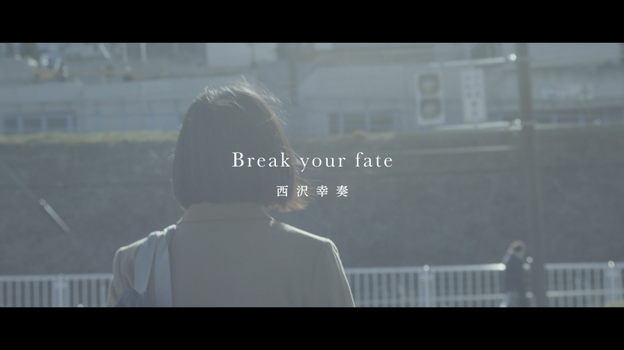 西沢幸奏 『Break your fate』MusicVideo
