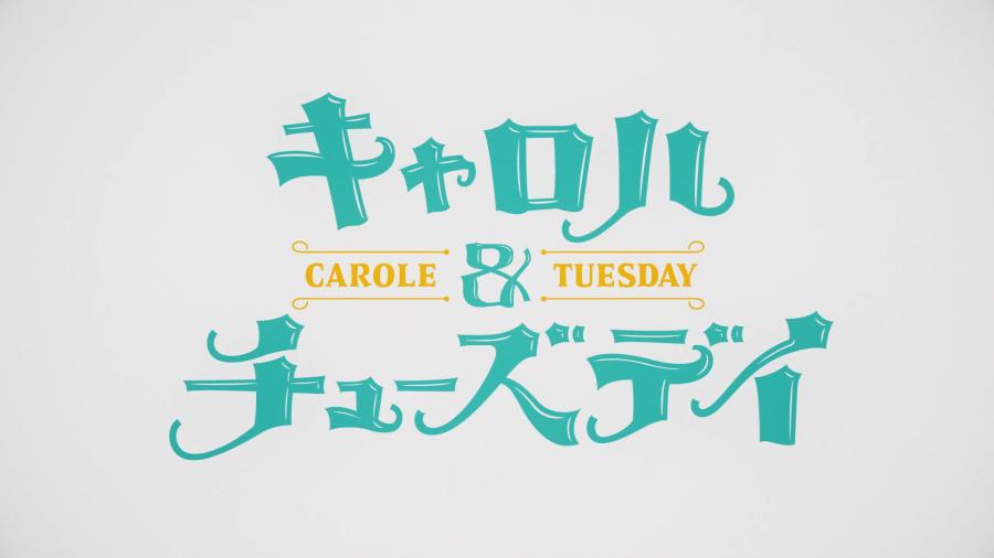 『キャロル&チューズデイ』PV / CM