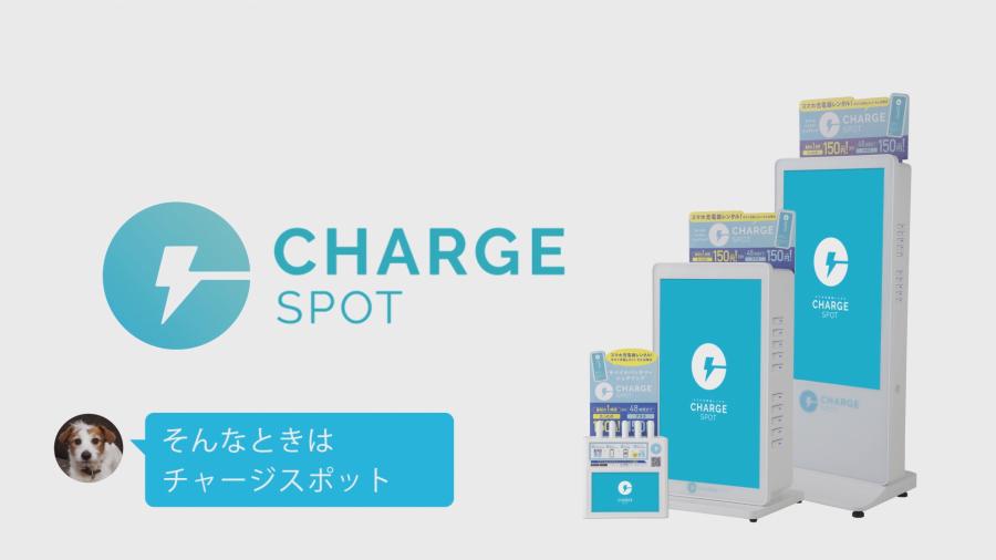 『ChargeSPOT』サービス動画