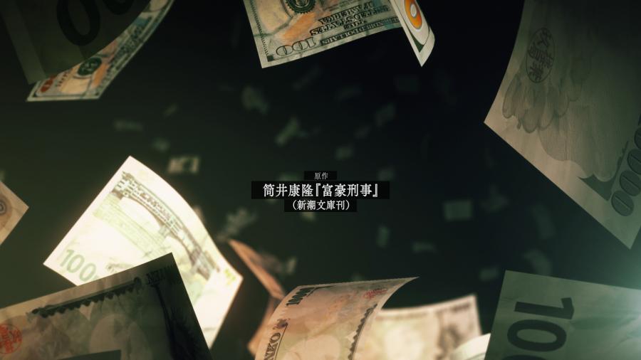 『富豪刑事 Balance:UNLIMITED』 Opening