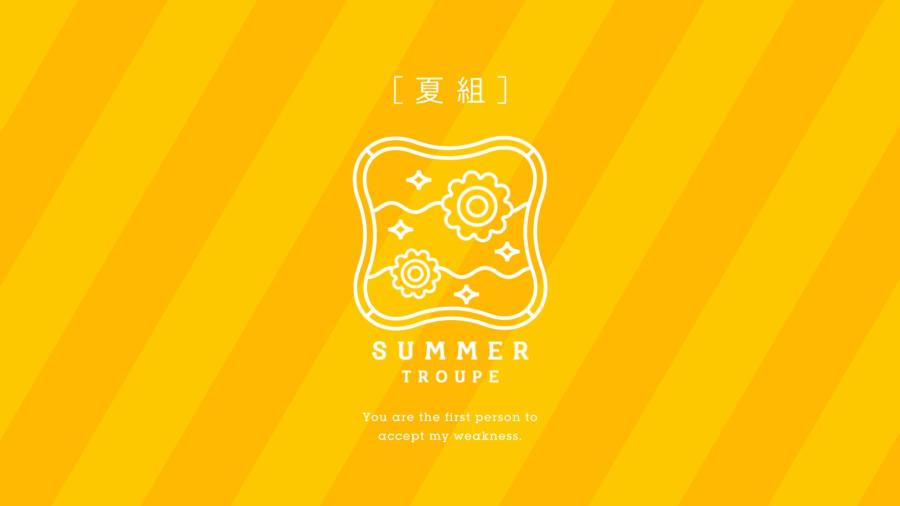 『A3!』 夏組 Ending
